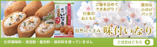 味付きいなり桜バナー新パッケージ