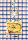 2016豆乳レシピコンテスト 入賞レシピのご紹介