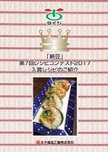 第7回レシピコンテスト「納豆」